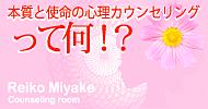 本質と使命の心理カウンセリングって何?Reiko Miyake