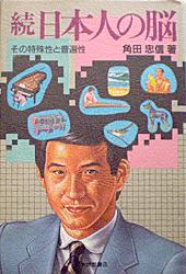 続『日本人の脳』