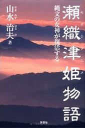 『瀬織津姫物語』