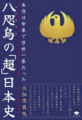 八咫烏の「超」日本史