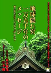 『地球隠れ宮一万五千年のメッセージ 幣立神宮が発する日本の「超」中心力