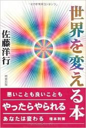 『世界を変える本』