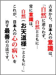 日本人の心を癒す最善の方法