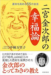 『二宮金次郎の幸福論』