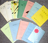 心理学の教科書