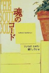 『魂のコード』