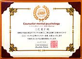 メンタル心理カウンセラー資格合格認定証