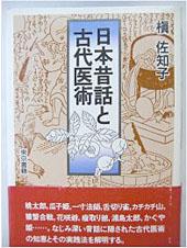 『日本昔話と古代医術』