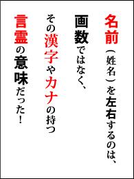 名前(姓名)を左右するのは、画数ではなく、その漢字やカナの持つ言霊の意味だった…。