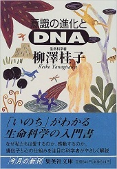 『意識の進化とDNA』