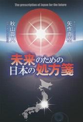 『未来のための日本の処方箋』