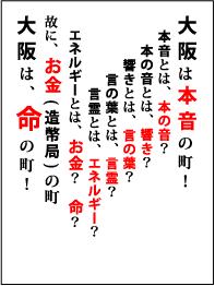 大阪は本音の町!本音とは、本の音?本の音とは、響き?響きとは、言の葉?言の葉とは、言霊?言霊とはエネルギー?縁る祇―とは、お金?命?故に、お金(造幣局)の町?大阪は、命の町!