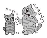 チーとミコ