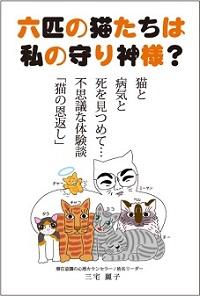 三宅本『六匹の猫たちは私の守り神様?』