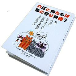 三宅麗子著『六匹の猫たちは~』