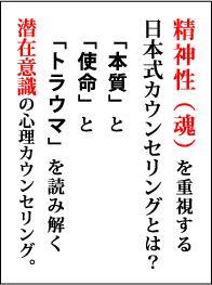 精神性(魂)を重視する日本式カウンセリングとは?「本質」と「使命」と「トラウマ」を読み解く潜在意識の心理カウンセリング