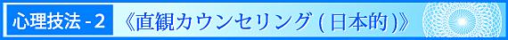 心理技法-2《直観カウンセリング(日本的)》