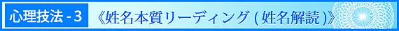 心理技法-3《姓名本質リーディング(姓名解読)》