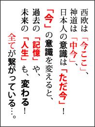 西欧は「今ここ」、神道は「中今」、日本人の意識は「ただ今」!「今」の意識を変えると、過去の「記憶」や、未来の「人生」も、変わる!全てが繋がっている…。