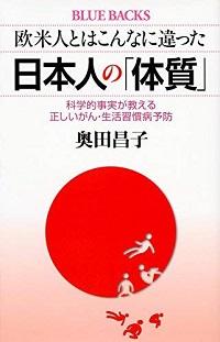 『欧米人とはこんなに違った日本人の「体質」』奥野昌子著