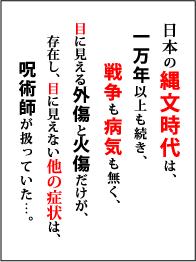 日本の縄文時代は一万年以上も続き、戦争も病気もなく、ただ、目に見える外傷と火傷だけが存在し、目に見えない他の症状は、呪術師が扱っていた…。