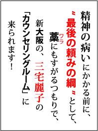 """精神の病いにかかる前に、""""最後の頼みの綱""""として、藁にもすがるつもりで、新大阪の三宅麗子の「カウンセリングルーム」に来られます!"""
