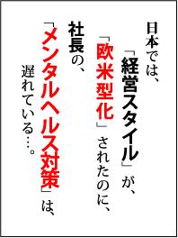 日本では、「経営スタイル」が、「欧米型化」されたのに、社長の「メンタルヘルス対策」は、遅れている…。