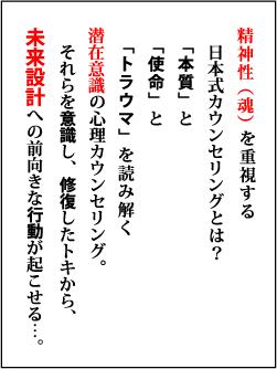 精神性(魂)を重視する日本式カウンセリングとは?「本質」と「使命」と「トラウマ」を読み解く潜在意識の心理カウンセリング。それらを意識し、修復したトキから、未来設計への前向きな行動が起こせる…。