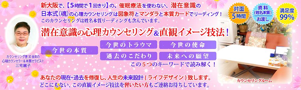 カウンセリング 大阪|潜在意識の本質と使命とトラウマの心理カウンセリングは5時間で1回きり!